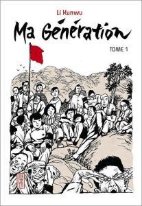 ma-generation-1-kana